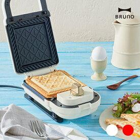 BRUNO ブルーノ キッチン家電 BOE043 ホットサンドメーカー シングル 家電雑貨 キッチン雑貨 調理器具 送料無料 5倍 新生活 人気 引っ越し プレゼント