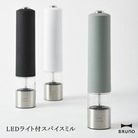 BRUNO ブルーノ BHK223 電動式 LEDライト付スパイスミル キッチン雑貨 調理器具 キッチン家電 キッチン用品 10倍 新生活 バレンタイン 引っ越し プレゼント