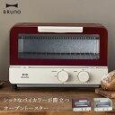 BRUNO ブルーノ キッチン家電 BOE052 バイカラー オーブントースター 家電雑貨 キッチン雑貨 調理器具 送料無料 5倍 …