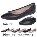 BUTTERFLY TWISTS バタフライツイスト B21013 ジェイニー JANEY フラットシューズ パンプス 折りたたみ 携帯 旅行 ト…