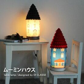 照明 DI CLASSE ディクラッセ MOOMIN ムーミンハウス テーブルランプ ライト 送料無料 10倍 新生活 父の日 引っ越し プレゼント