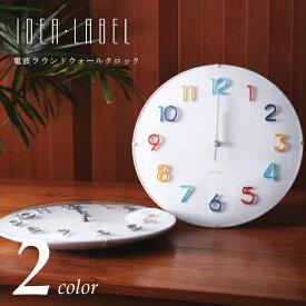 IDEA LABEL イデアレーベル 壁掛け時計 LCR113 エンボスデザイン 電波ラウンドウォールクロック 電波時計 [時計 壁掛け 掛け時計 ウォールクロック おしゃれ デザイン 子供 ギフト 引っ越し 新生活 ホワイトデー 結婚 祝い 送料無料] 10倍 プレゼント