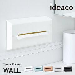 ideacoイデアコティッシュBOXウォールティッシュケースマットカラーTissuePocketWALL10倍新生活引っ越し父の日プレゼント