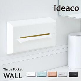 ideaco イデアコ ティッシュBOX ウォール ティッシュケース マットカラー Tissue Pocket WALL 10倍 新生活 父の日 引っ越し プレゼント