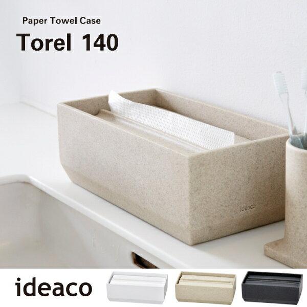 ideaco イデアコ ペーパータオルケース トレル / Paper Towel Case Torel 140 10倍 新生活 敬老の日 引っ越し プレゼント