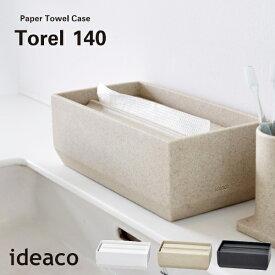 ideaco イデアコ ペーパータオルケース トレル 140 / Paper Towel Case Torel 140 10倍 新生活 クリスマス 引っ越し プレゼント