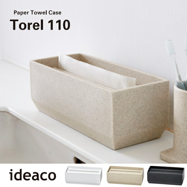 ideaco イデアコ ペーパータオルケース トレル / Paper Towel Case Torel 110 収納雑貨 10倍 新生活 引っ越し プレゼント