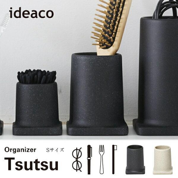 ideaco イデアコ オーガナイザー ツツ Sサイズ Tsutsu Organizer Organizer 収納雑貨 10倍 新生活 敬老の日 引っ越し プレゼント