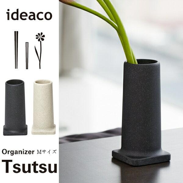 ideaco イデアコ オーガナイザー ツツ Mサイズ Tsutsu Organizer Organizer 収納雑貨 10倍 新生活 敬老の日 引っ越し プレゼント