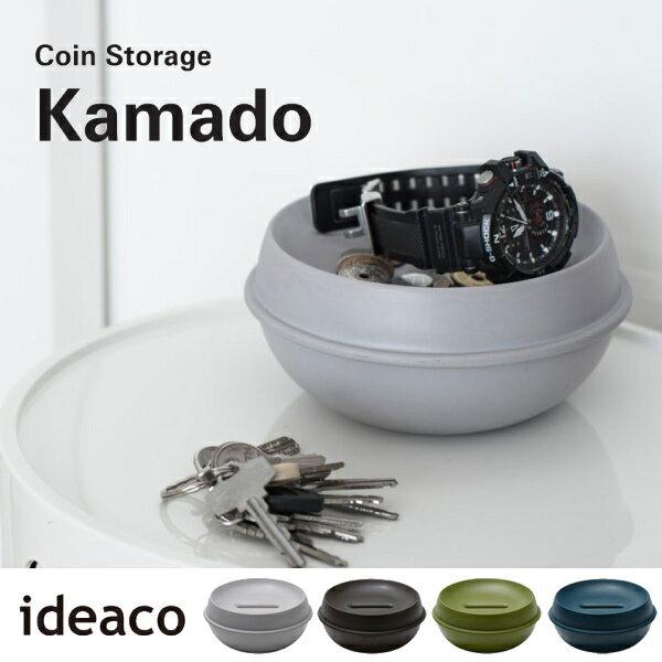 ideaco イデアコ コインストレージ カマド Coin Storage Kamado 収納雑貨 10倍 新生活 バレンタイン 引っ越し プレゼント