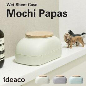ideaco イデアコ ウェットティッシュBOX ウェットシート ケース モチパパス / Wet sheet case Mochi Papas 10倍 新生活 クリスマス 引っ越し プレゼント