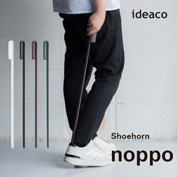 靴べら ideaco イデアコ ノッポ noppo Shoehorn 玄関 生活雑貨 靴 靴ケア用品 アクセサリ 10倍 新生活 父の日 引っ越し プレゼント