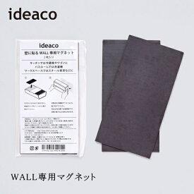 ideaco イデアコ ティッシュBOX ウォール ティッシュケース WALL専用マグネット(2枚入り) Tissue Pocket WALL ネコポス メール便送料無料 新生活 バレンタイン 引っ越し プレゼント