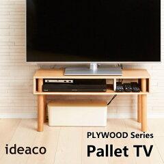ideacoイデアコ木製PalletTVパレットティーヴィーテレビボードテレビ台ローボードインテリア北欧組み立てシンプルコンパクトスリム省スペース簡単プライウッド天然木PLYWOODSeries送料無料10倍新生活母の日プレゼント