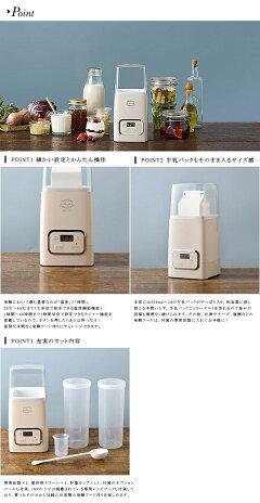ポイント10倍IDEALABELイデアレーベルキッチン家電LOE037発酵フードメーカー調理器具送料無料