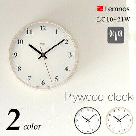Lemnos タカタレムノス 壁掛け時計 LC10-21W Plywood clock 電波時計 [時計 壁掛け 掛け時計 ウォールクロック おしゃれ デザイン 子供 ギフト 引っ越し 新生活 クリスマス 結婚 祝い 送料無料] 10倍 プレゼント