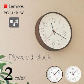 Lemnos タカタレムノス 壁掛け時計 PC14-01W MNEMON 電波時計 [時計 壁掛け 掛け時計 ウォールクロック おしゃれ デザイン 子供 ギフト 引っ越し 新生活 クリスマス 結婚 祝い 送料無料] 10倍 プレゼント