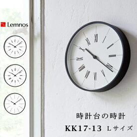 Lemnos タカタレムノス 壁掛け時計 KK17-13 時計台の時計 Lサイズ Roman Arabic Line 電波時計 [時計 壁掛け 掛け時計 ウォールクロック おしゃれ デザイン 子供 ギフト 引っ越し 新生活 ハロウィン 結婚 祝い 送料無料] 10倍 プレゼント