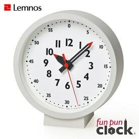 置き時計 Lemnos タカタレムノス YD18-04 fun pun clock for table ふんぷんくろっく テーブル用置き時計 置き掛け兼用 モンテッソーリ [時計 壁掛け 掛け時計 ウォールクロック おしゃれ デザイン 子供 ギフト 引っ越し 新生活 ホワイトデー 結婚 祝い] 10倍 プレゼント