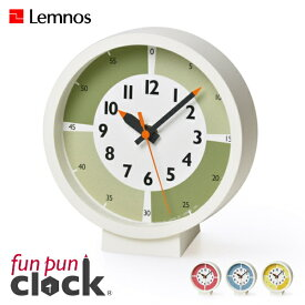 置き時計 Lemnos タカタレムノス YD18-05 fun pun clock with color! for table ふんぷんくろっく カラー テーブル用 置き掛け兼用 モンテッソーリ [時計 壁掛け時計 ウォールクロック おしゃれ デザイン 子供 ギフト 引っ越し 新生活 敬老の日 祝い] 10倍 プレゼント