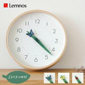 Lemnos タカタレムノス 壁掛け時計 SUR18-16 とまり木の時計 [時計 壁掛け 掛け時計 clock ウォールクロック おしゃれ デザイン 子供 ギフト 引っ越し 新生活 敬老の日 結婚 祝い 送料無料] 10倍 プレゼント