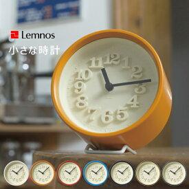 Lemnos タカタレムノス 壁掛け時計 WR07-15 小さな時計 置き時計 置き掛け兼用 [時計 壁掛け 掛け時計 ウォールクロック おしゃれ デザイン 子供 ギフト 引っ越し 新生活 クリスマス 結婚 祝い 送料無料] 10倍 プレゼント