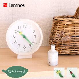 置き時計 Lemnos タカタレムノス SUR20-06 とまり木の時計 mini テーブル用 置き掛け兼用 時計 壁掛け時計 ウォールクロック おしゃれ デザイン 子供 ギフト 引っ越し 新生活 ハロウィン 祝い 5倍 プレゼント