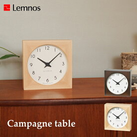 置き時計 Lemnos タカタレムノス PC20-07W Campagne table カンパーニュ テーブル 電波時計 スイープセコンド時計 テーブルクロック おしゃれ デザイン 北欧 ギフト 引っ越し 新生活 ホワイトデー 祝い 10倍 プレゼント