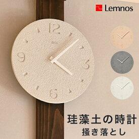 掛け時計 Lemnos タカタレムノス NY21-03 珪藻土の時計 掻き落とし仕上げ けいそうどのとけい 時計 壁掛け ウォールクロック おしゃれ デザイン 子供 ギフト 引っ越し 新生活 ハロウィン 結婚 祝い 送料無料 10倍 プレゼント
