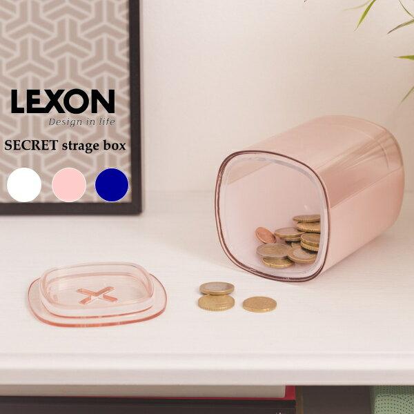 LEXON レクソン 貯金箱 LH46 SECRET strage box シークレットボックス ステーショナリー インテリア小物 置物 10倍 新生活 父の日 引っ越し プレゼント