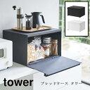 ブレッドケース タワー tower パンケース 山崎実業 ホワイト ブラック 4352 4353 おしゃれ シンプル 調味料ラック キ…