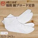 福助 足袋 白【5%OFFクーポン・3点で使える】福助 足袋 白 レディース 綿 足袋 4枚こはぜ 日本製 22.5 23.0 23.5 24.0…