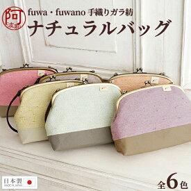 がま口【5%OFFクーポン配布中】がま口 バッグ かわいい 口金 6.8寸 fuwa・fuwano 手織り ガラ紡 選べる6色 日本製 合皮持ち手 小物 小ぶり 小 レディース【メール便 送料無料】