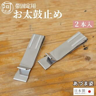 2 No. 655 Azuma figure drum end Motoiri stainless steel clip tying manner of a string how to tie a stiff obi for pattern arrangement zone fixation