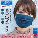 超快適 マスク【レビューで阿波しじら織きものマスクプレゼント】藍染 マスク 超快適 極上の肌ざわり アウトラスト と…
