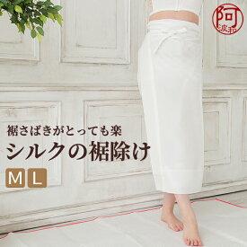 裾除け【10%OFFクーポン配布中・2点で使える】正絹 裾除け 裾除 おすそよけ 白色 M Lサイズ 美しく 軽く 心地良い 肌触り レディース 裾捌き良く 快適な着心地 レディース 女性【メール便 送料無料】