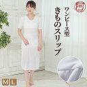 スリップ 着物【5%OFFクーポン・3点で使える】きものスリップ 和装スリップ 白 M L サイズ 肌着 裾除け 一体型 着物 …