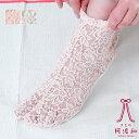 レース 足袋【5%OFFクーポン・3点で使える】夏用 レース足袋 選べる2色 ホワイト ピンク フリーサイズ 23.0cm〜25.0cm…