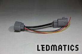 【LEDMATICS商品】FR4 ジェイド テール電源取り出しハーネス