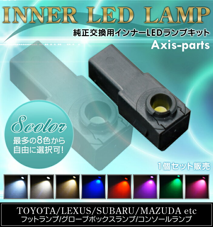1個単体で販売します!LED8色から自由に選択可能純正交換用 LEDインナーランプ 1個ばら売りトヨタ/レクサス/マツダ/スバル対応フットランプ/グローブボックス/コンソール【メール便発送】