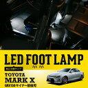 送料無料商品LEDフットランプ純正交換タイプ マークX[GRX130 マイナー前後可]専用LED純正には無い明るさ!8色選択可…