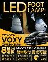 送料無料商品LEDフットランプトヨタ VOXY80-ヴォクシー80専用8色選択可!調光機能付き純正には無い明るさ!しっかり…