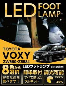 【送料無料キャンペーン】LEDフットランプトヨタ VOXY80-ヴォクシー80専用8色選択可 調光機能付き純正には無い明るさしっかり足元照らすフットランプキット(ST)
