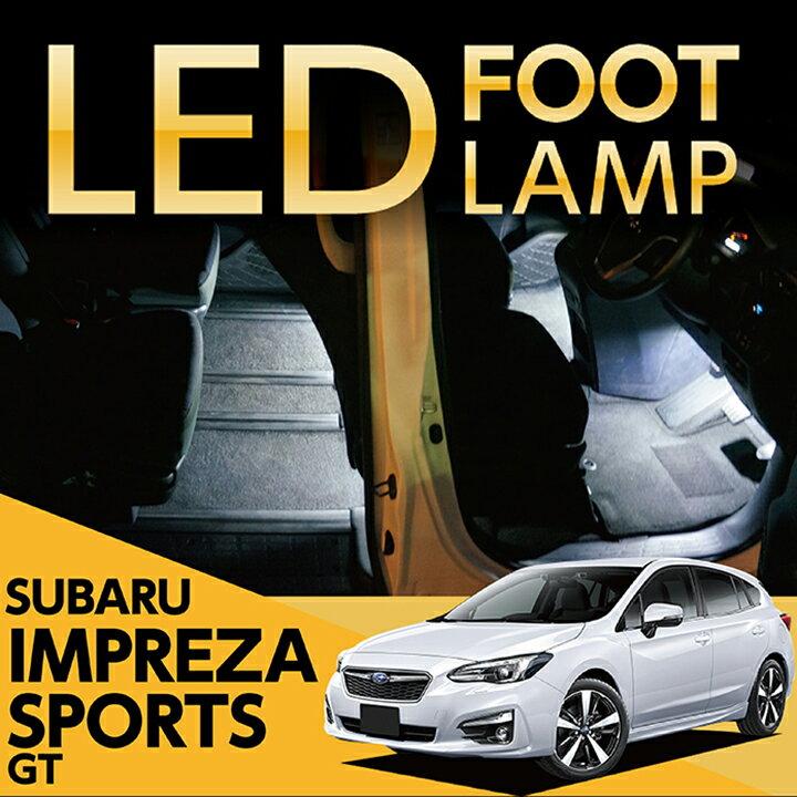 送料無料商品LEDフットランプスバル インプレッサスポーツ専用【GT】純正には無い明るさ!8色選択可!調光機能付きしっかり足元照らすフットランプキット