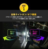 LEDフットランプ4個1セット純正には無い明るさ!専用前席2個/後部座席2個8色選択可!調光機能付きしっかり足元照らすフットランプキット