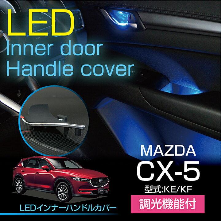 【20%OFFセール実施中!】マツダ CX-5【KE/KF】LEDインナードアハンドルカバー光量調整機能付き室内が広く見えるメッキ仕様で高級感アップ