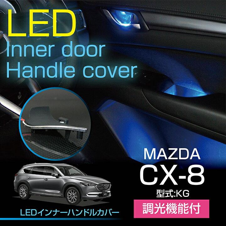 【20%OFFセール実施中!】【新商品】マツダ CX-8【KG】【Lパッケージ専用】LEDインナードアハンドルカバー光量調整機能付き室内が広く見えるメッキ仕様で高級感アップ