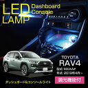ダッシュボード&コンソールランプキット【新商品】トヨタ RAV4【型式:52/54】調光機能付き!8色選択可!高輝度3チッ…
