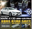 【7%OFFセール実施中】トヨタ マークX【GRX130マイナー前後可】車種専用LED基板調光機能付き 3色選択可高輝度3チップL…