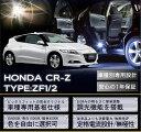 車種専用LED基板調光機能付き! 3色選択可!高輝度3チップLED仕様!ホンダ CR-Zルームランプ5点セット